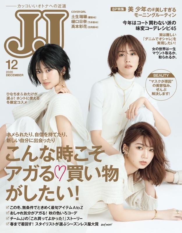 JJ (ジェイジェイ)2020年 12月号 【表紙:樋口日奈・土生瑞穂・高本彩花】