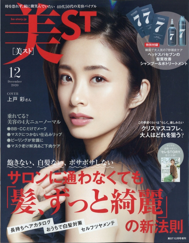 付録違い版 美ST(ビスト)2020年 12月号 増刊