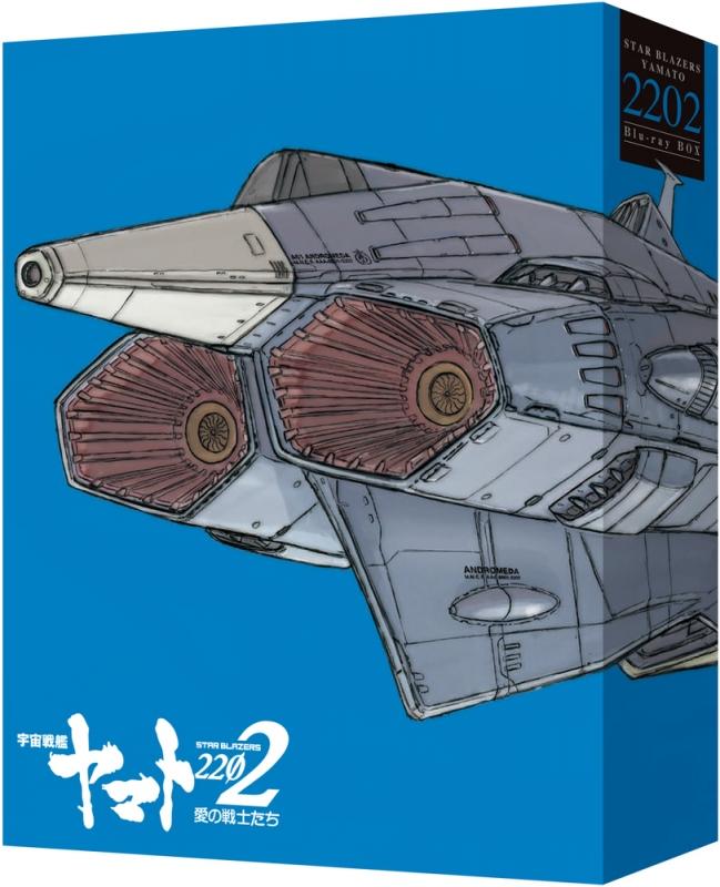 劇場上映版「宇宙戦艦ヤマト2202 愛の戦士たち」 Blu-ray BOX(特装限定版)