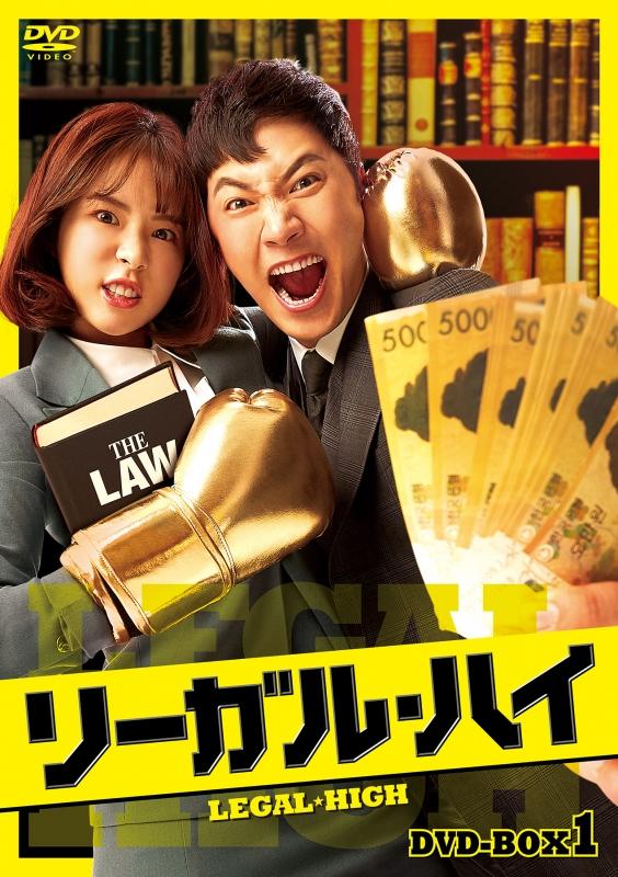 リーガル・ハイ DVD-BOX1