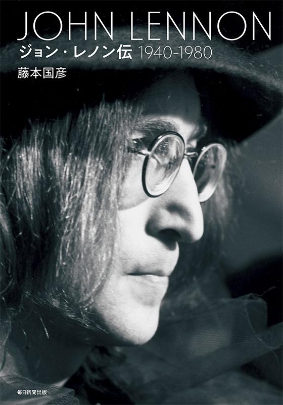 ジョン・レノン伝 1940−1980