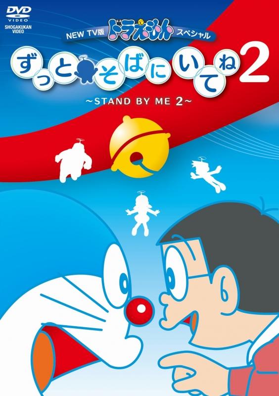 NEW TV版ドラえもんスペシャル ずっとそばにいてね2 〜STAND BY ME 2〜