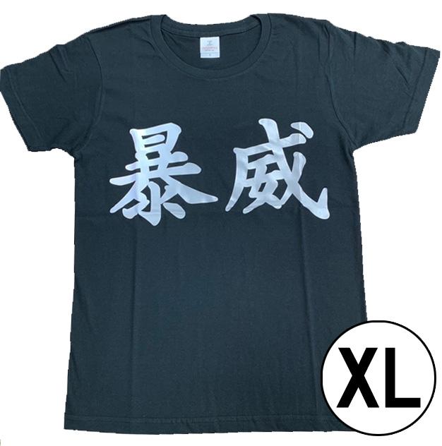 「暴威」Tシャツ(サイズXL) / 映画「MANRIKI」劇場グッズ