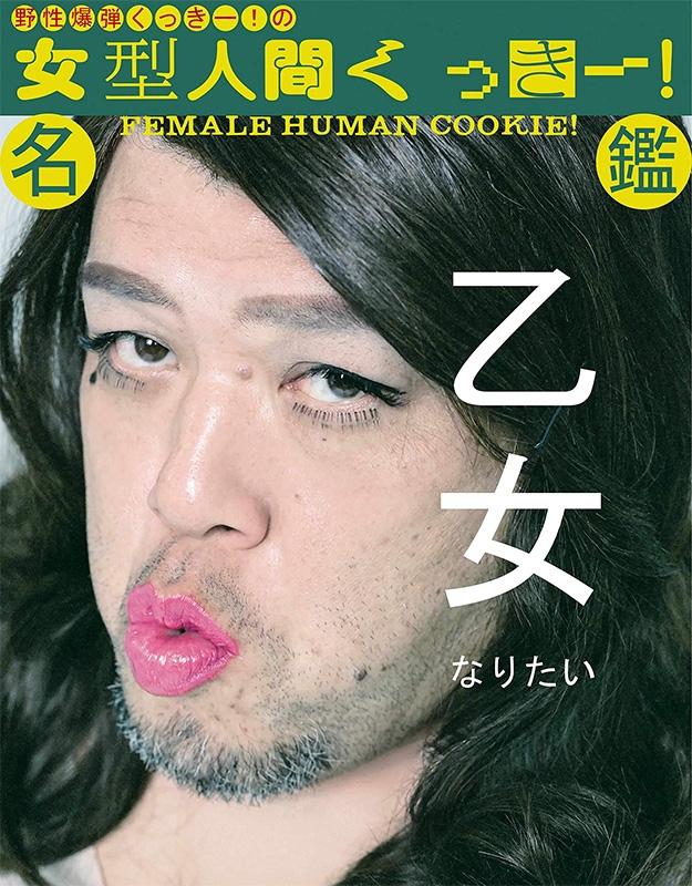 野性爆弾くっきー!の女型人間くっきー!名鑑 DIRECTORY OF FEMALE HUMAN COOKIE!