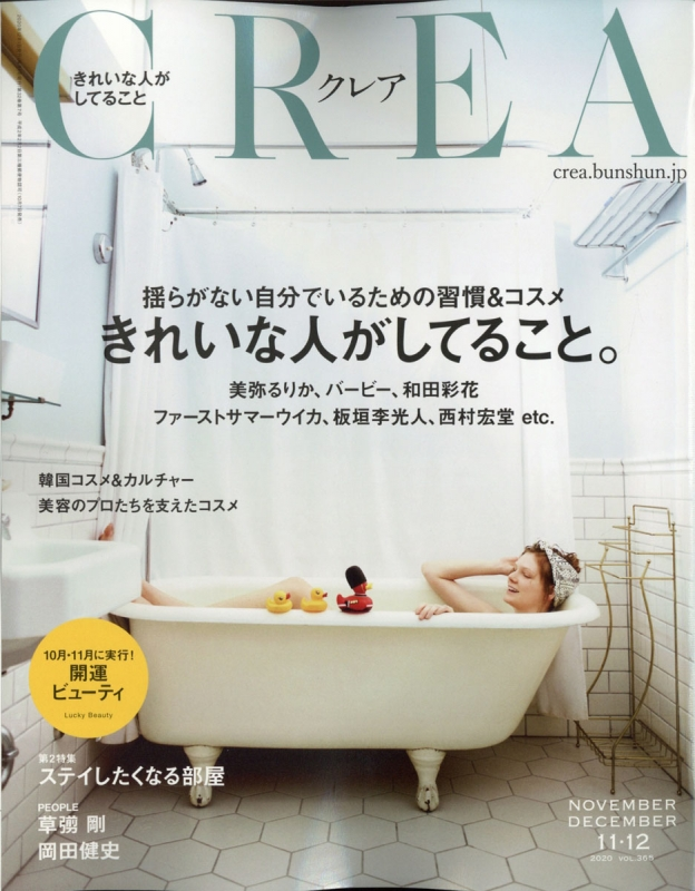 CREA (クレア)2020年 12月号【特集:あの人を支えるコスメ&習慣。】