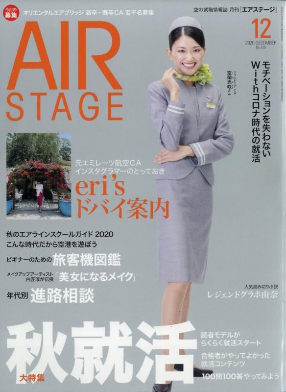 AIR STAGE (エアステージ)2020年 12月号