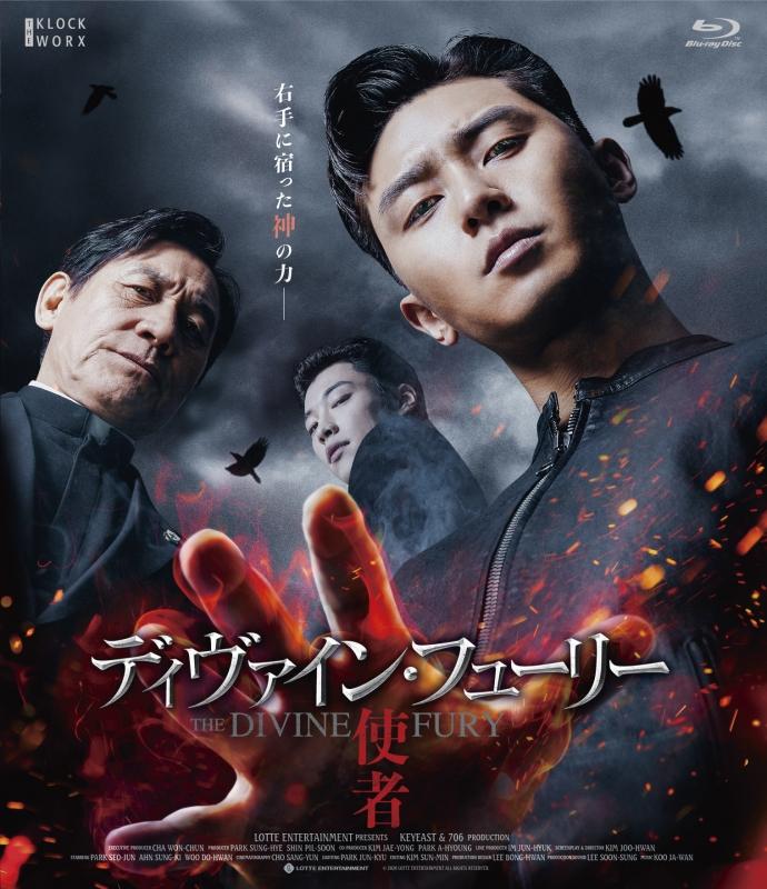 ディヴァイン・フューリー/使者 デラックス版 Blu-ray