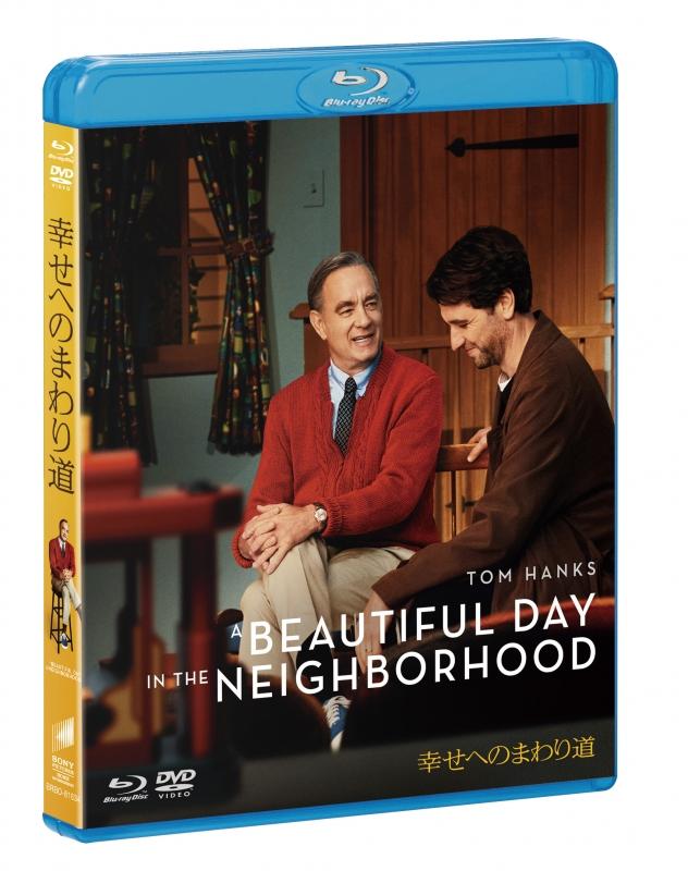 幸せへのまわり道 ブルーレイ&DVDセット