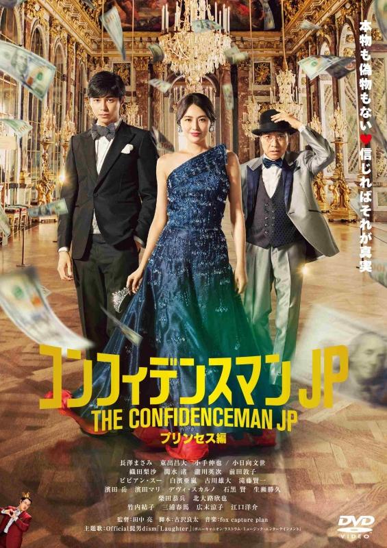 コンフィデンスマンJP プリンセス編 DVD通常版