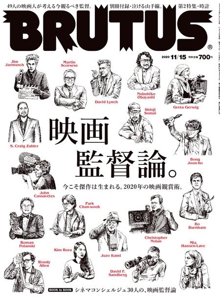 BRUTUS (ブルータス)2020年 11月 15日号【特集:「映画監督論」】