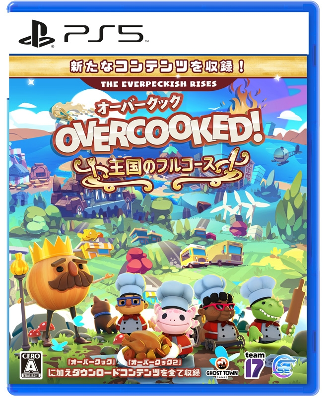 【PS5】Overcooked!王国のフルコース