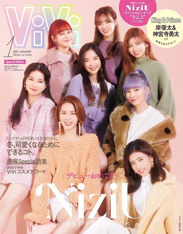 ViVi (ヴィヴィ)2021年 1月号増刊 【特別版・表紙:NiziU / ピンナップ:テニスバージョン】