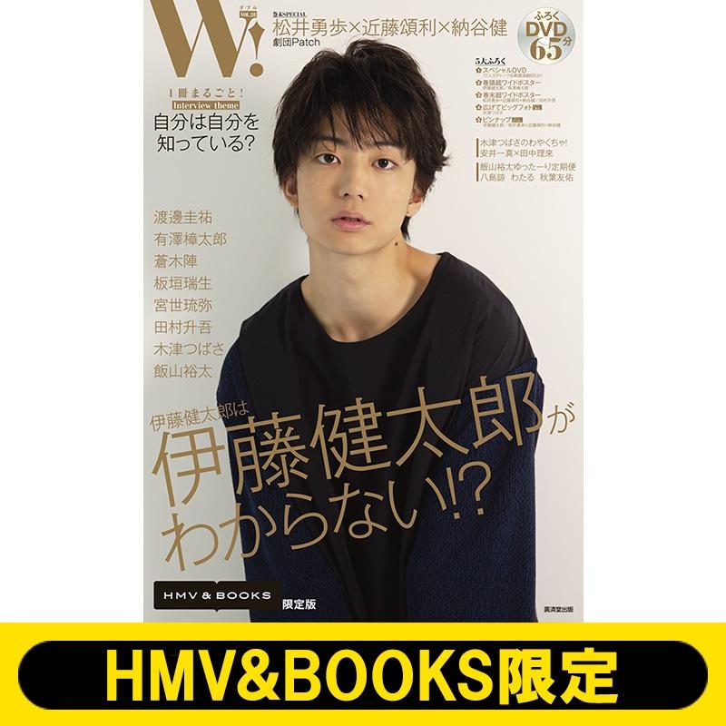 W! VOL.28「伊藤健太郎 SPECIAL」【HMV&BOOKS限定版】