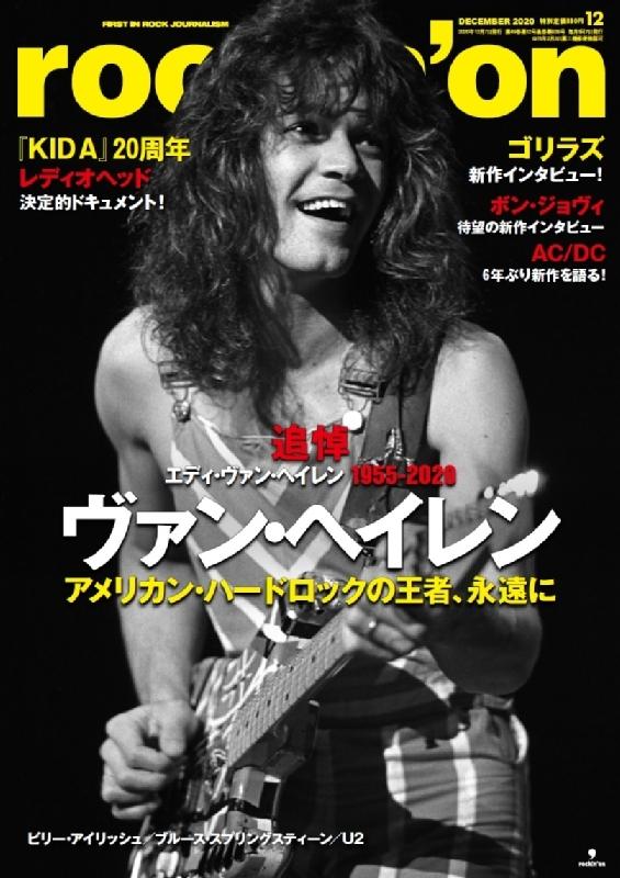 rockin' on (ロッキング・オン)2020年 12月号