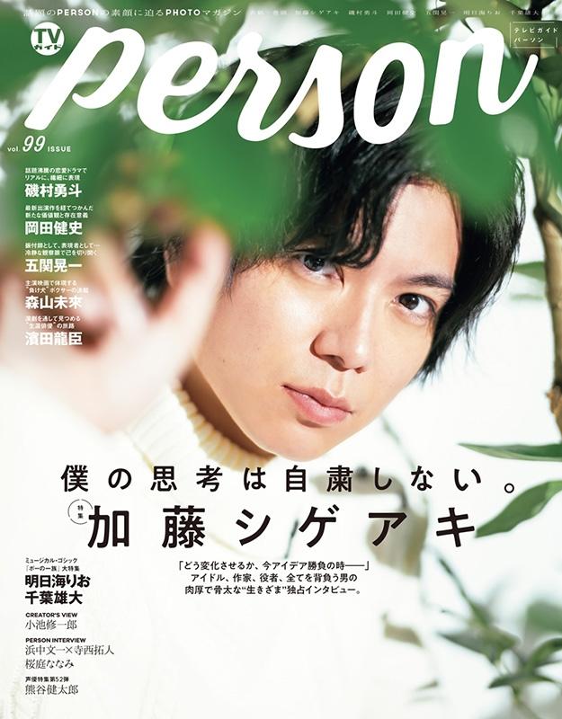 TVガイドPERSON VOL.99【表紙:加藤シゲアキ】[TOKYO NEWS MOOK]