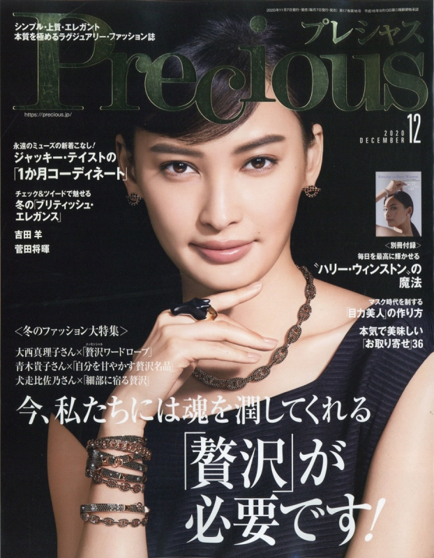 Precious (プレシャス)2020年 12月号