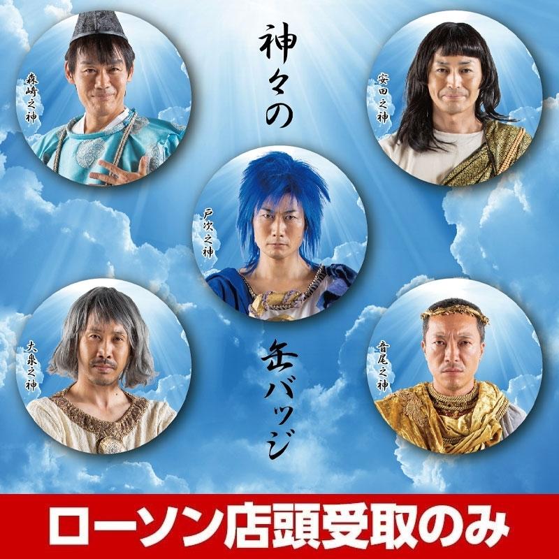 TEAM NACS 神々の缶バッジ 【受取方法:ローソン店頭受取のみ】
