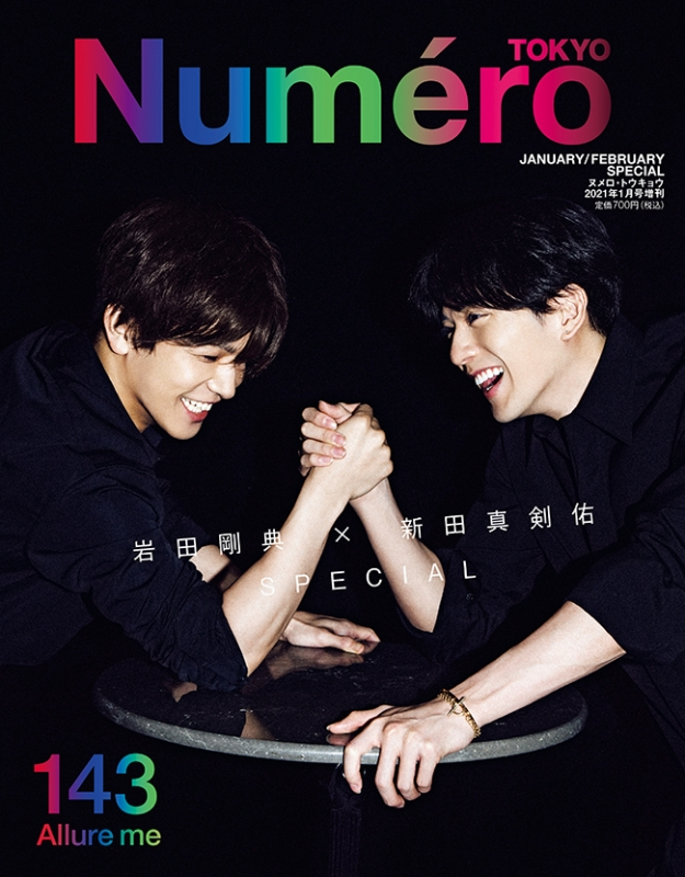 Numero TOKYO (ヌメロ トウキョウ)2021年 1月号増刊 岩田剛典×新田真剣佑 表紙版
