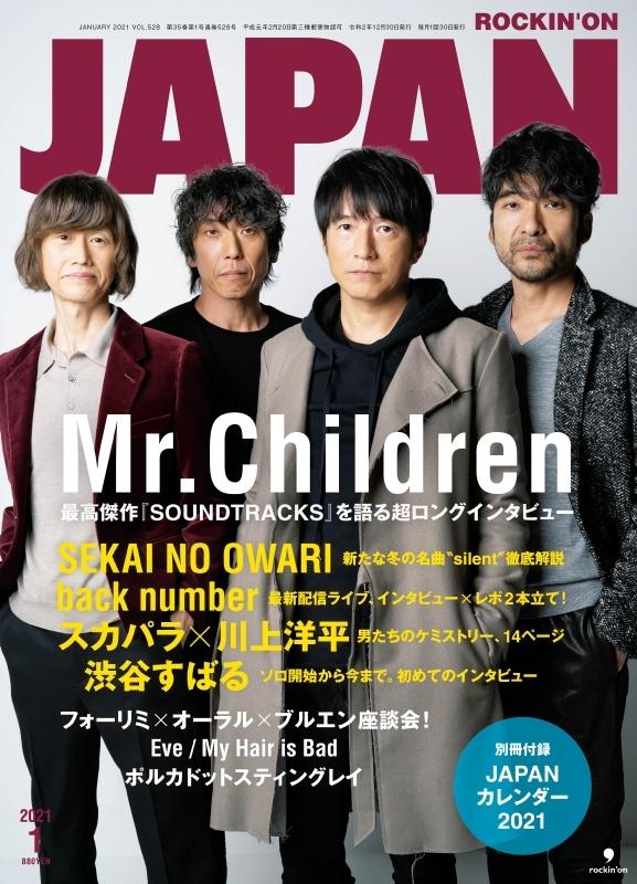 ROCKIN' ON JAPAN (ロッキング・オン・ジャパン)2021年 1月号 【表紙:Mr.Children】