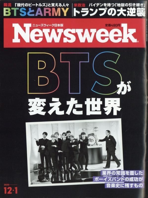 Newsweek (ニューズウィーク)日本版 2020年 12月 1日号