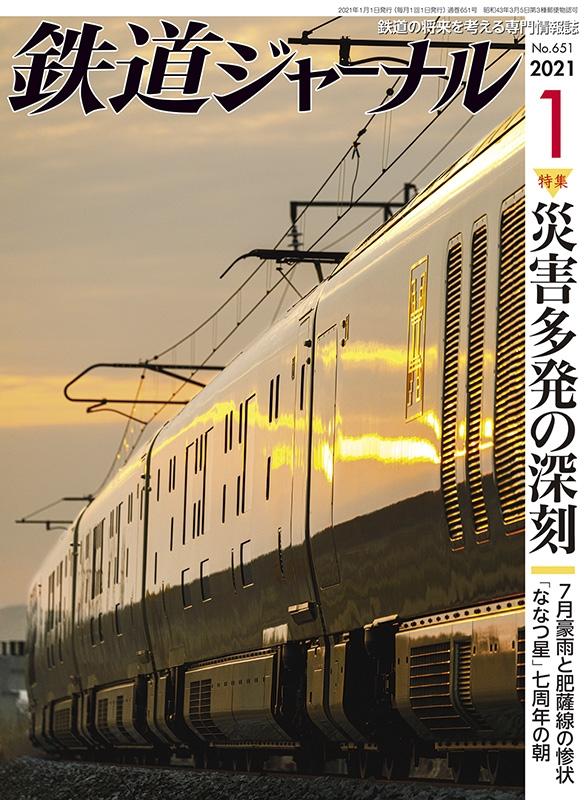鉄道ジャーナル 2021年 1月号【特集:災害多発の深刻】