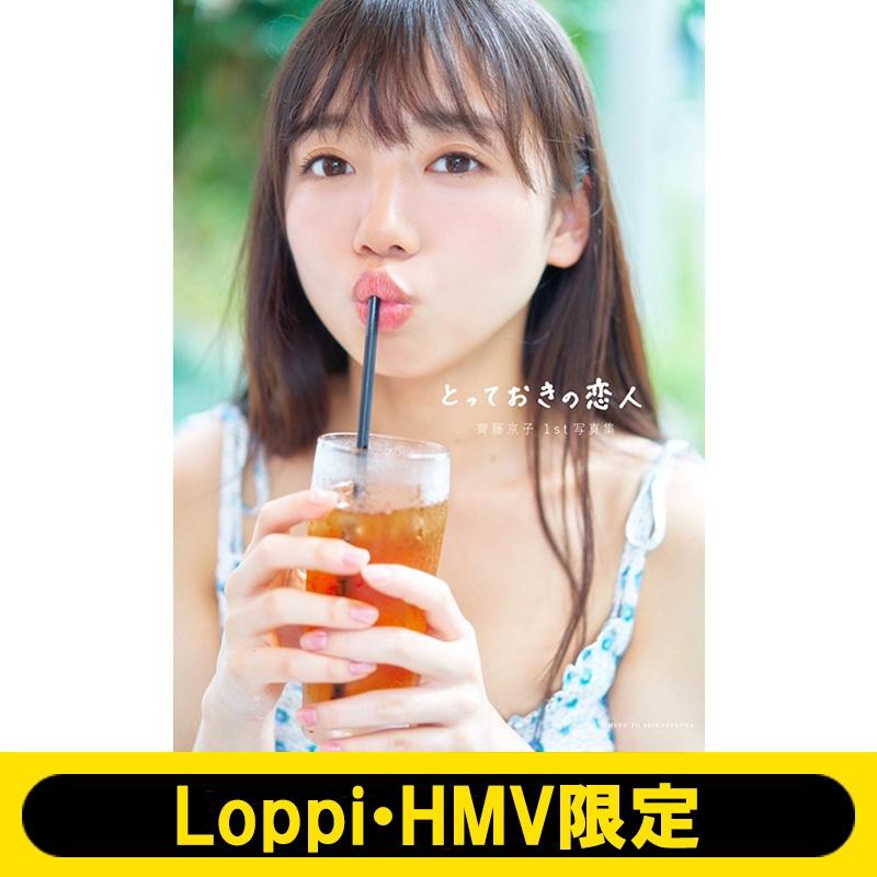 齊藤京子1st写真集 とっておきの恋人【Loppi・HMV限定カバー版】※2月中旬入荷予定
