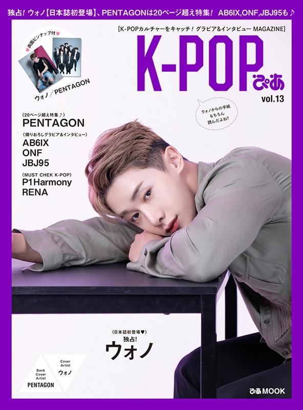 K-POPぴあ vol.13【独占】ウォノ、PENTAGON 特集号 AB6IX、ONF、JBJ95、P1Harmonyも!