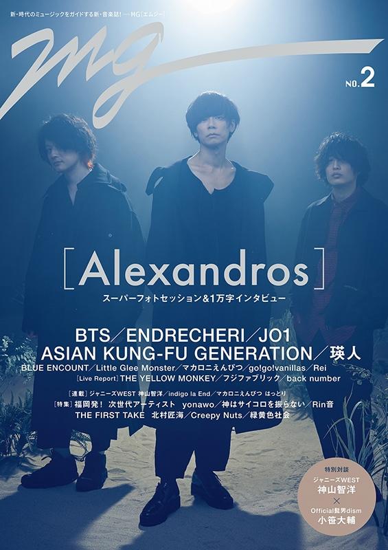 MG(NO.2)【表紙:[Alexandros]】[TVガイドMOOK]