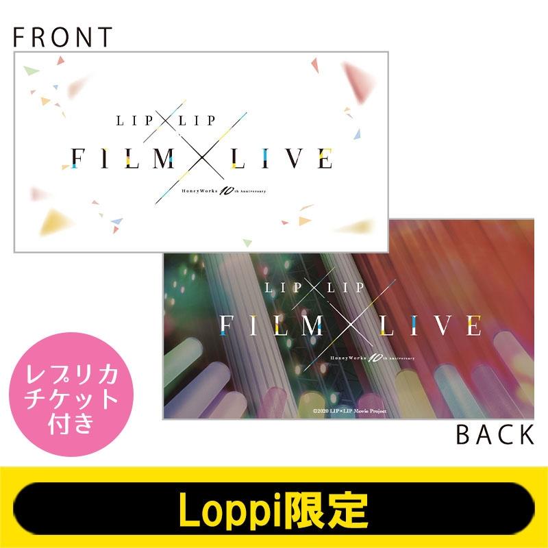 マスクケース(レプリカチケット付)/ LIP×LIP FILM×LIVE【Loppi限定】