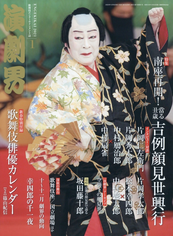 演劇界 2021年 1月号【新春特別付録:2021年『演劇界』カレンダー】