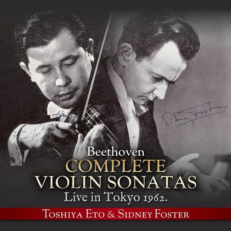 ヴァイオリン・ソナタ全集 江藤俊哉、シドニー・フォスター(1962年東京ライヴ)(3CD)
