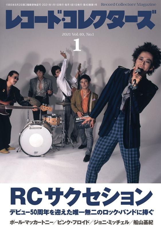 レコードコレクターズ 2021年 1月号【特集:RCサクセション / ポール・マッカートニー】