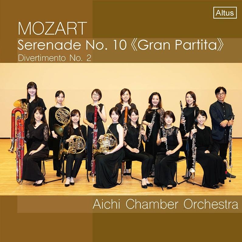 セレナード第10番『グラン・パルティータ』、ディヴェルティメント第2番 愛知室内オーケストラ
