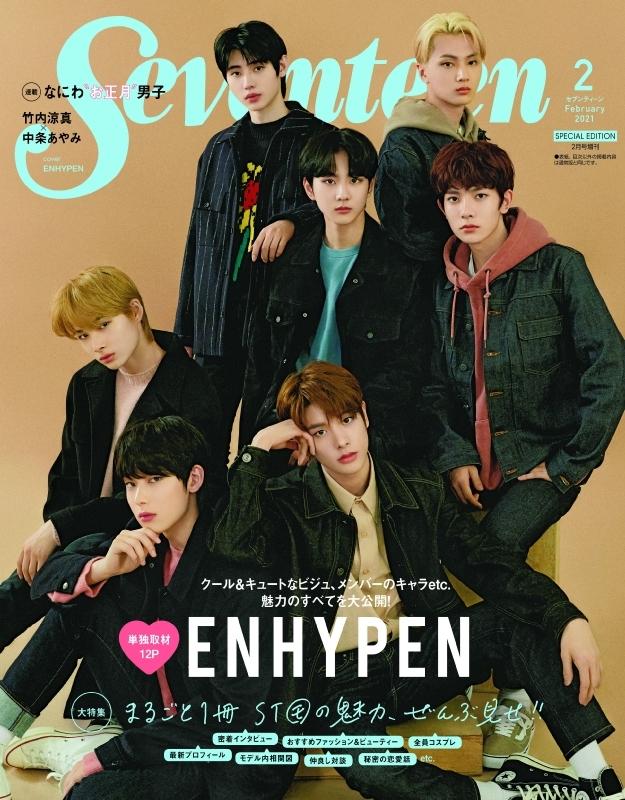 Seventeen (セブンティーン)2021年 2月号増刊 【表紙:ENHYPEN】