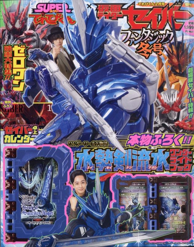 仮面ライダーセイバーファンタジック冬号 てれびくん 2021年 2月号増刊
