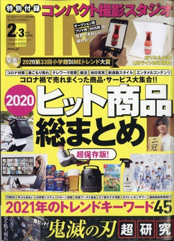 DIME (ダイム)2021年 3月合併号【特別付録:コンパクト撮影スタジオ】