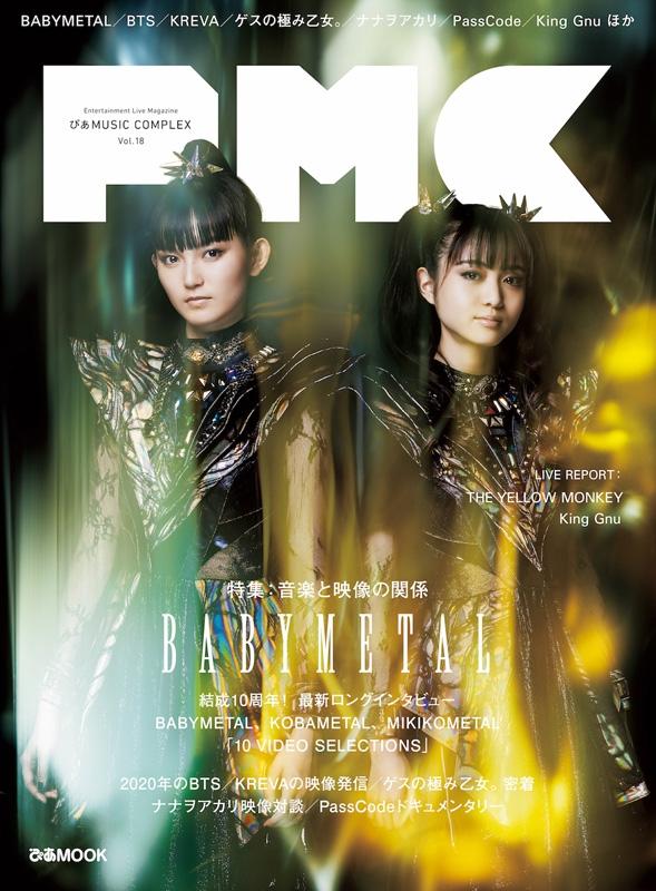ぴあMUSIC COMPLEX(PMC)Vol.18【表紙:BABYMETAL】[ぴあムック]