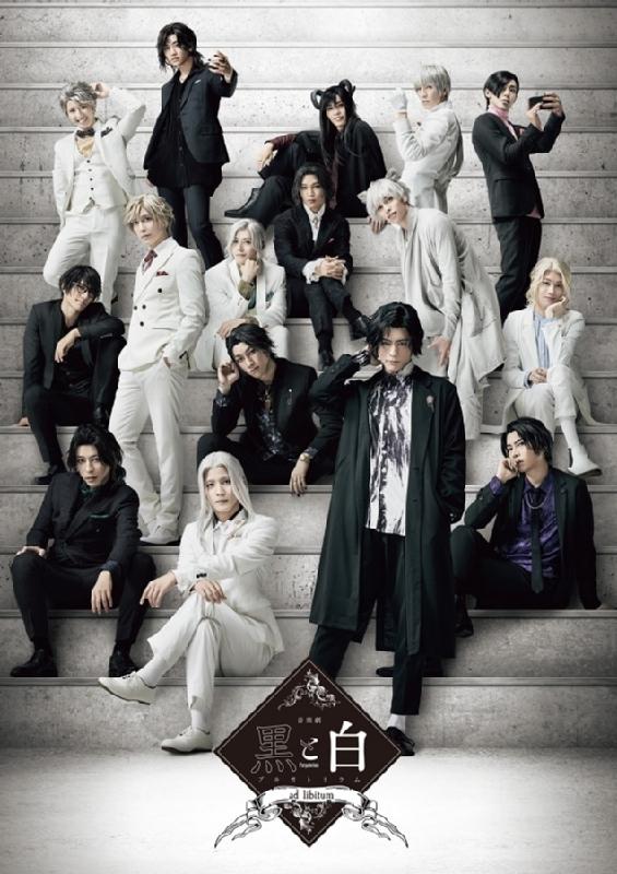 【BD】音楽劇「黒と白 -purgatorium-ad libitum」