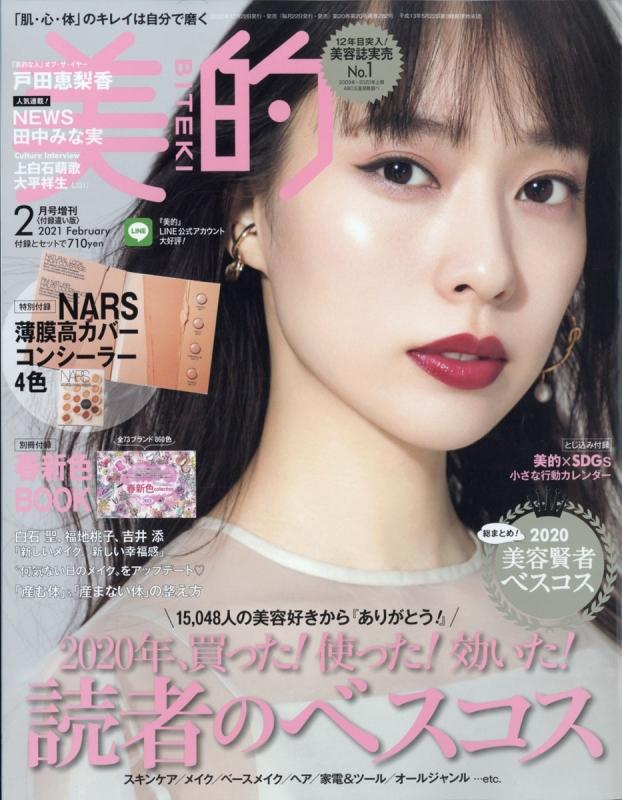 付録違い版 美的 (BITEKI)2021年 2月号増刊