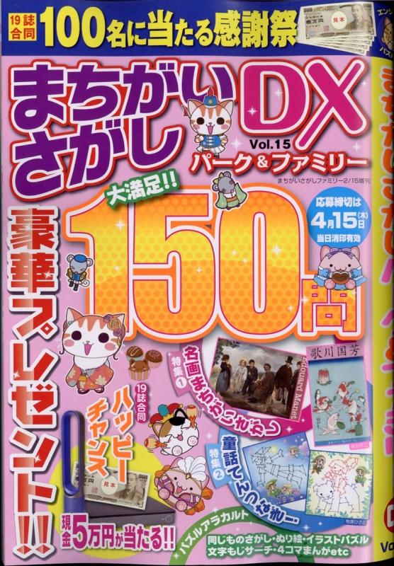 まちがいさがしパーク & ファミリーdx Vol.15 まちがいさがしファミリー 2021年 2月号増刊
