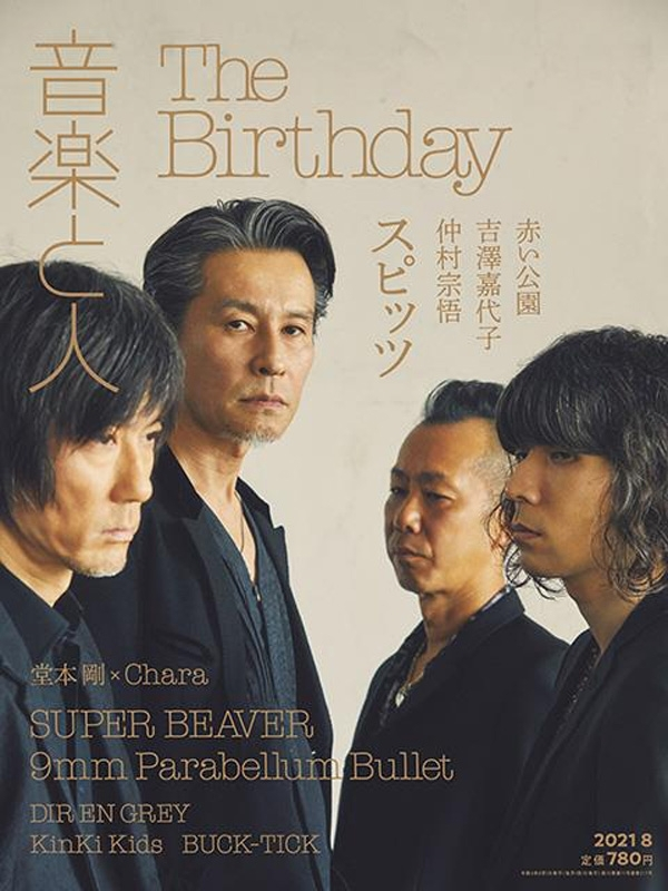 音楽と人 2021年 8月号 【表紙:The Birthday】