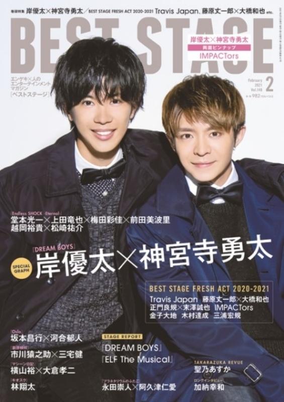 BEST STAGE (ベストステージ)2021年 2月号 【表紙:岸優太×神宮寺勇太】