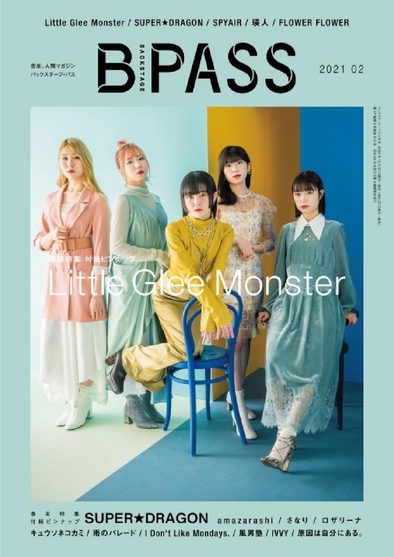 B−PASS 2021年 2月号 【表紙:Little Glee Monster/裏表紙:SUPER★DRAGON】