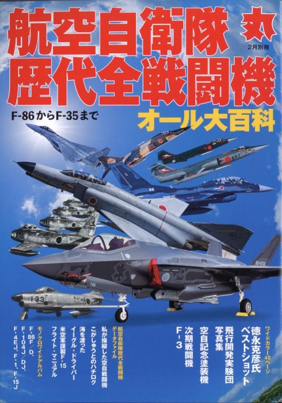 航空自衛隊歴代全戦闘機オール大百科 丸 2021年 2月号別冊 | HMV&BOOKS ...
