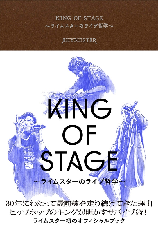 KING OF STAGE 〜ライムスターのライブ哲学〜