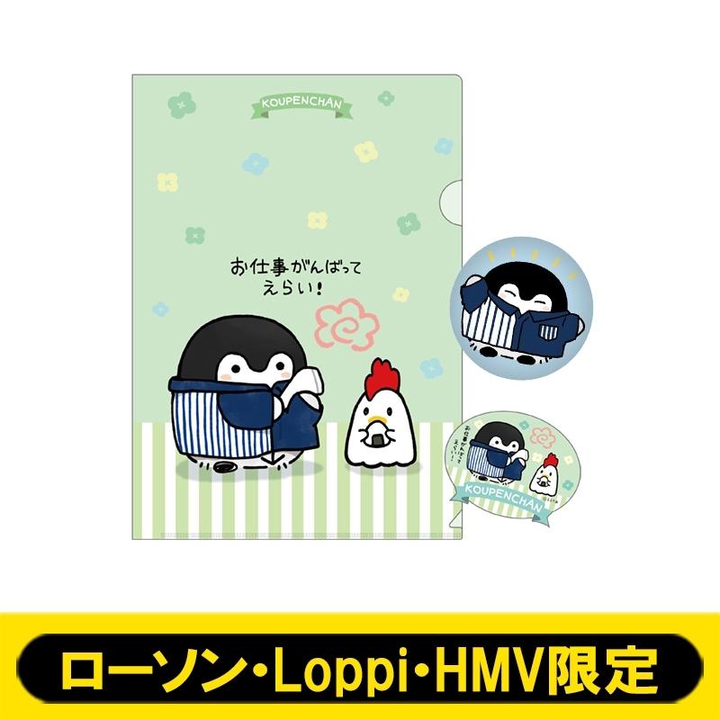 A4クリアファイル&ステッカー+刺繍バッジセット (C)/ コウペンちゃん 【ローソン・Loppi・HMV限定】