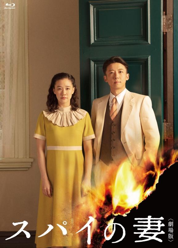 『スパイの妻<劇場版>』Blu-ray豪華版(本編Blu-ray+特典DVD)