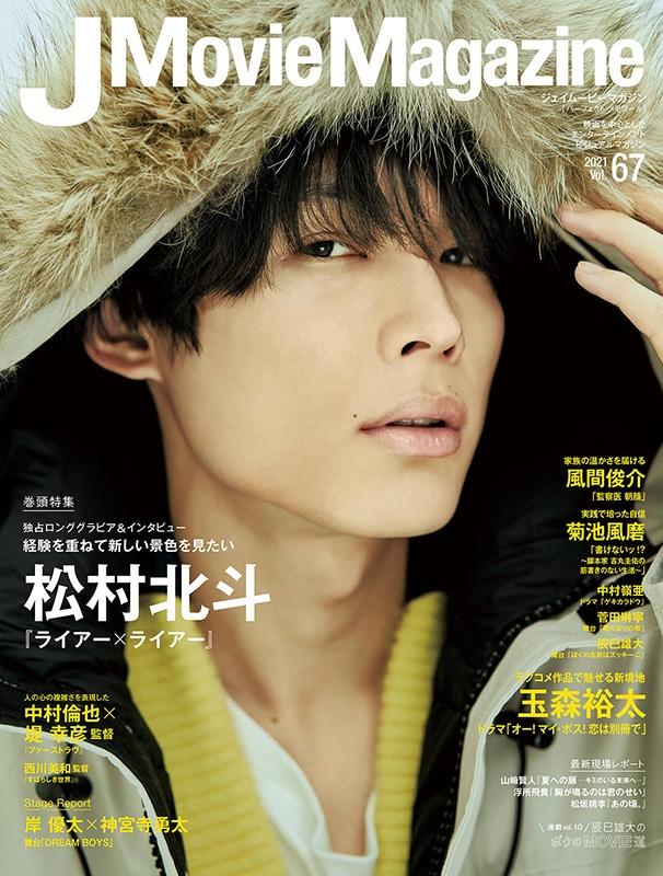 J Movie Magazine Vol.67【表紙:松村北斗『ライアー×ライアー』】[パーフェクト・メモワール]