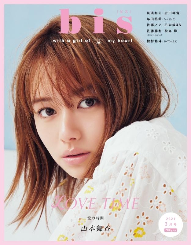 bis (ビス)2021年 3月号 【表紙:山本舞香】