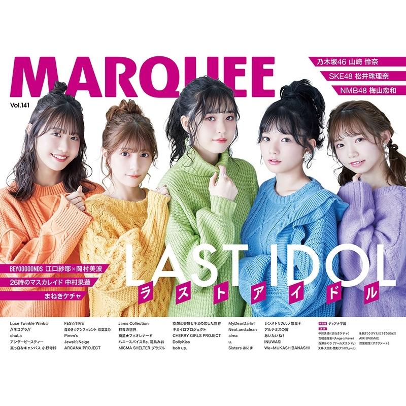 MARQUEE Vol.141【表紙:ラストアイドル】